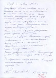 Izobrazhenie-004