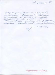 Izobrazhenie-020